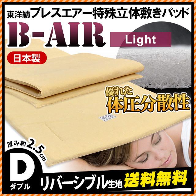 BーAIR Light(ライト) 特殊立体敷きパッド ダブルサイズ 135×200cm 東洋紡ブレスエアー使用 国産 日本製 シンカーシャーリング生地+ソフトハニカム生地〔1DB-B-LTIV〕