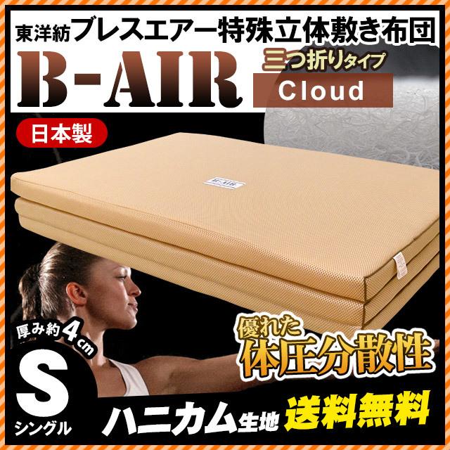 B-AIR Cloud(クラウド) 特殊立体オーバーレイ兼敷き布団 シングルサイズ 95×198cm 東洋紡ブレスエアー使用 国産 日本製 ソフトハニカム生地 ブレスエアー敷き布団 三つ折りタイプ〔1SB-B-CLBE〕