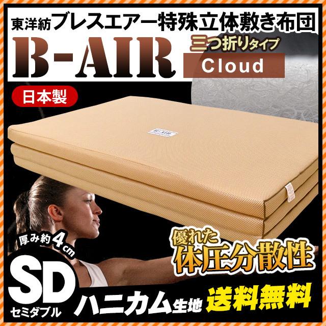 B-AIR Cloud(クラウド) 特殊立体オーバーレイ兼敷き布団 セミダブルサイズ 118×198cm 東洋紡ブレスエアー使用 国産 日本製 ソフトハニカム生地 ブレスエアー敷き布団 三つ折りタイプ〔1SDB-B-CLBE〕