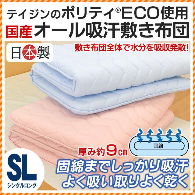 日本製 テイジンのポリティ(R)ECO使用 合繊三層式 オール吸汗 敷ふとん シングルロング 100×210cm〔1SB-5PS20517-6ZTPO〕