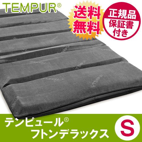 テンピュール TEMPUR マットレス フトン デラックス シングル 95×195×7cm 正規品 保証書付き ふとんデラックス〔MSFUTON-DXGY〕