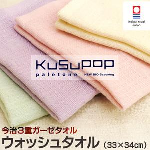 今治タオル ハンドタオル KuSu POP paletone 3重ガーゼ 国産 日本製 今治産 ブランド タオル たおる towel タオルハンカチ ウォッシュタオル 33×34cm〔10A1-60070-51〕