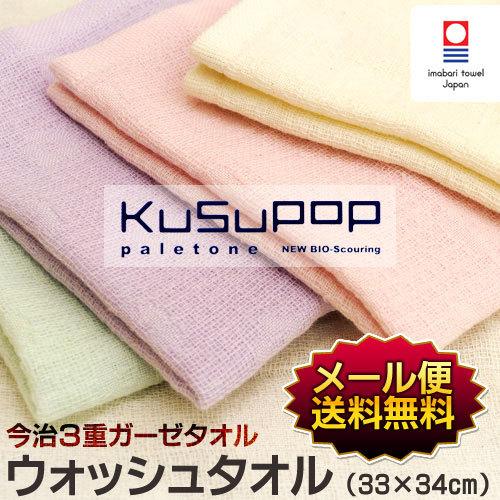 【メール便】 今治タオル ハンドタオル KuSu POP paletone 3重ガーゼ 国産 日本製 今治産 ブランド タオル たおる towel タオルハンカチ ウォッシュタオル 33×34cm 送料無料〔10A1-60070-51〕