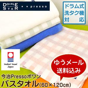 【ゆうメール】今治タオル バスタオル つぶつぶ DOUBLE STAR presso ドラム式洗濯機対応 国産 日本製 今治産 ブランド タオル たおる towel 60×120cm 送料無料〔YML-10A1-6022B〕