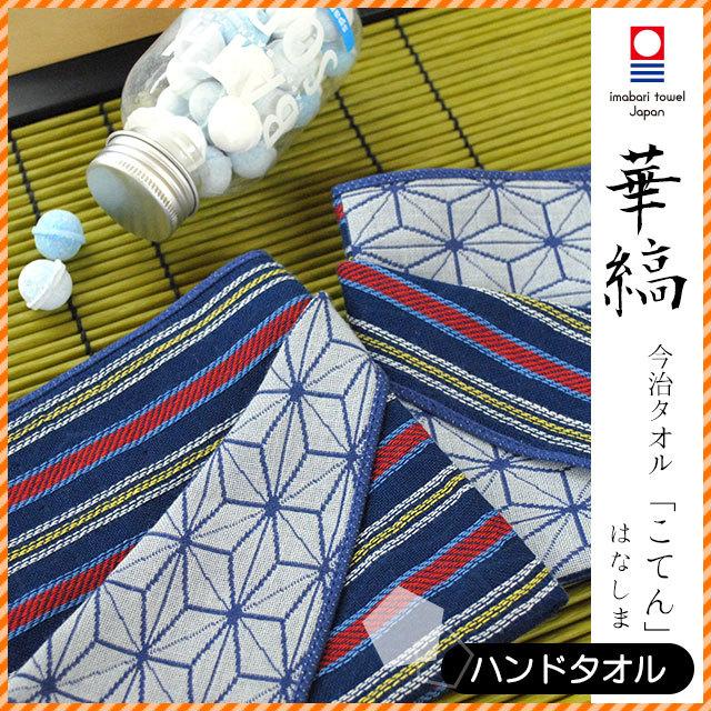 今治タオル ハンドタオル 和柄 こてん 「華縞/はなしま」 日本製 28×28cm〔10A-KT-H-HANAB〕