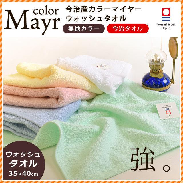 今治タオル ウォッシュタオル ハンドタオル マイヤー織 35×40cm ふわふわ やわらか 今治産 国産 日本製 タオル たおる towel〔10A04828〕