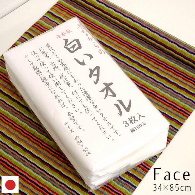 フェイスタオル 白 昔ながらの白いタオル 綿100%フェイスタオル3枚セット 約34×85cm〔10A-FX061100〕