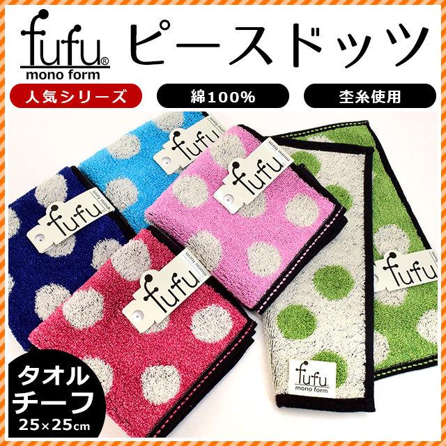 タオルハンカチ fufu mono form 「ピースドッツ」 ドット柄 タオルチーフ タオル ハンカチ 25×25cm (ハンドタオル/たおる/towel) かわいい〔10A-FU-35157〕