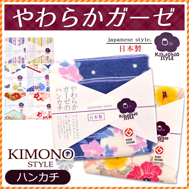 やわらかガーゼのハンカチ KIMONO STYLE 和風柄 表ガーゼ&裏パイル 約30×30cm 国産 日本製 タオルハンカチ ガーゼタオル ガーゼ ハンカチ〔10AJS-3〕
