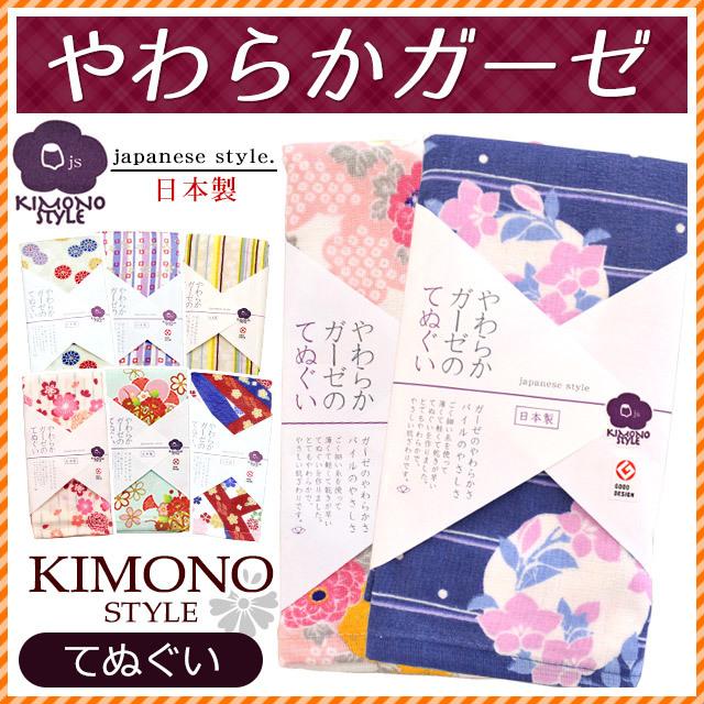 やわらかガーゼのてぬぐい KIMONO STYLE 和風柄 表ガーゼ&裏パイル 約34×90cm 国産 日本製 ガーゼタオル フェイスタオル 手ぬぐいタオル 手拭 ガーゼ〔10AJS-5〕