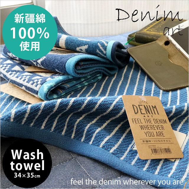 DENIM ART デニムアート ウォッシュタオル 34×35cm 新疆綿100%使用 タオル 綿 ハンドタオル 中厚 ブルー ネイビー かわいい〔10A-WG44〕