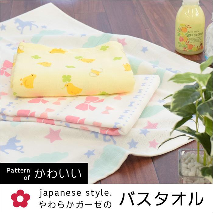 やわらかガーゼのバスタオル japanese style かわいい* 表ガーゼ&裏パイル 約55×115cm 国産 日本製 ガーゼタオル ガーゼ〔10AJK-1〕