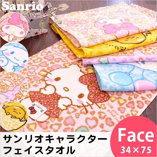 サンリオ sanrio キャラクター ヒョウ柄 フェイスタオル 34×75cm ハローキティ マイメロディ シナモロール ぐでたま キキララ タオル 綿 かわいい 子ども〔10A-03〕