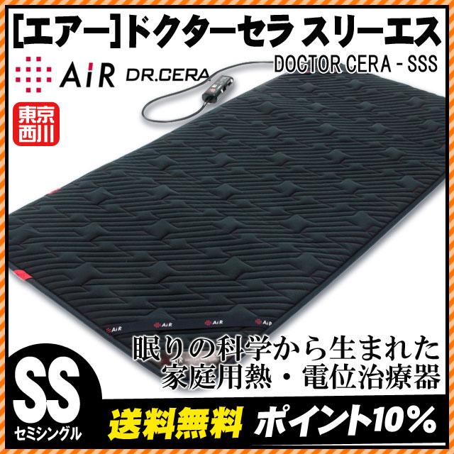【西川エアー】東京西川 AIR エアー ドクターセラ スリーエス セミシングル 家庭用 温熱・電位治療器 DOCTOR CERAーSSS 医療機器認証番号:223AKBZX00092000〔HSS-INA1601001BK〕