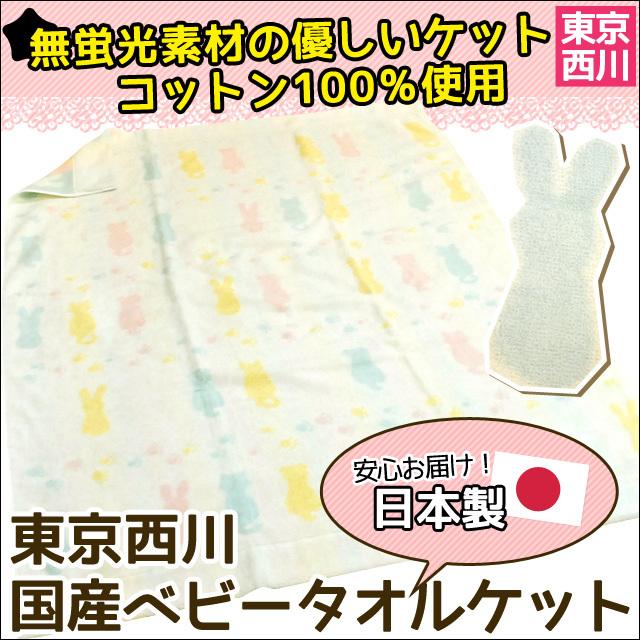 ベビータオルケット 東京西川 日本製 綿100% アニマル柄 85×115cm〔BC-LFY0709704C〕