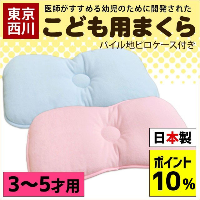 東京西川 医師がすすめる子供用枕(3歳 4歳 5歳)〔BC-WMF3001804〕