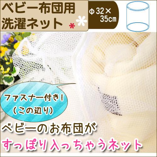 サンデシカ ベビー 洗濯ネット 約Φ32×35cm〔BC-6606-9999-04〕