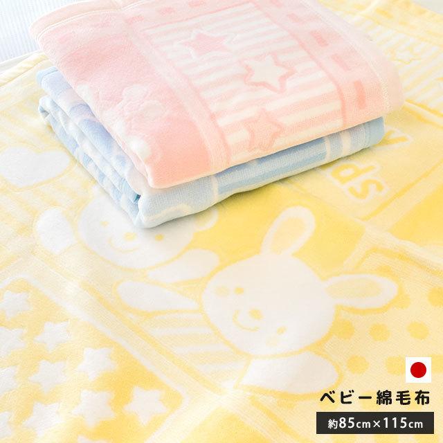 ベビー 綿毛布 約85×115cm 日本製 綿100% 毛布〔BC-7019〕