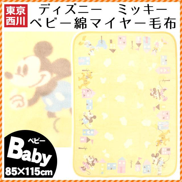 西川 ディズニー ミッキー ベビー 綿毛布 コットンケット 綿100% 日本製 85×115cm〔BC-LCM0709240〕