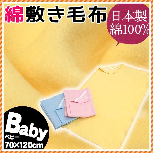 日本製 ベビー 綿毛布 敷きパッド 70×120cm 無地 ブルー ピンク イエロー (敷き毛布 綿100% 国産 敷パット)〔BC7104〕