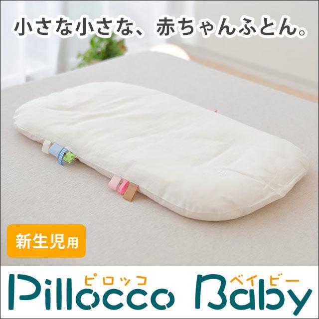 【送料無料】日本製 ピロッコベイビー ベビー 布団 赤ちゃん お昼寝 ねんね 寝かしつけ 新生児 出産準備 国産 ベビー ねんね ベビーふとん おひるね ミニサイズ〔M-999-000070-20〕