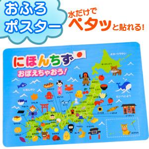 【完売】お風呂ポスター「にほんちず」日本地図 おふろ 知育 勉強 60×42.5cm〔10G-2764〕