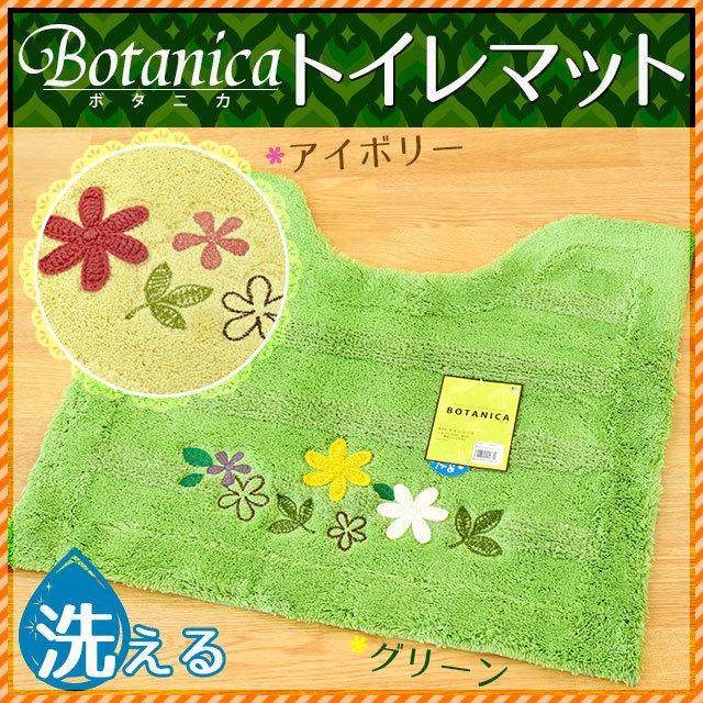 トイレマット 「ボタニカ」 洗える グリーン/アイボリー〔TT-BOTANICA-MAT〕