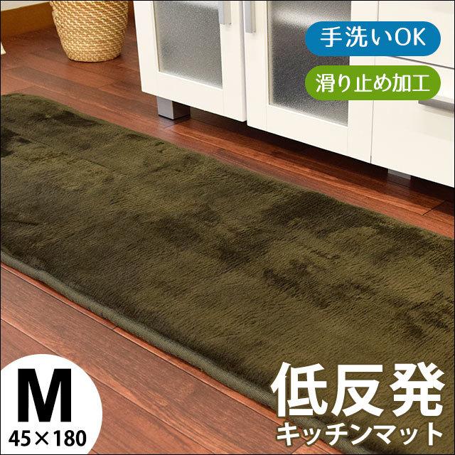 撥水 キッチンマット 45×180cm マット Mサイズ〔KMC-RAKUBR〕