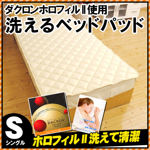 ベッドパッド シングル ホロフィル2ホコリが出にくい洗えるベッドパット ホロフィルII 日本製 100×200cm〔68ec6-s〕