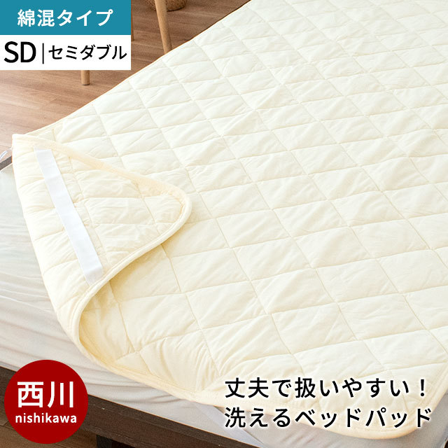 【送料無料】京都西川 ベッドパッド セミダブル 四隅ゴム付き洗えるベッドパット 約120×200cm〔BTSD-BPFAINSDBE〕