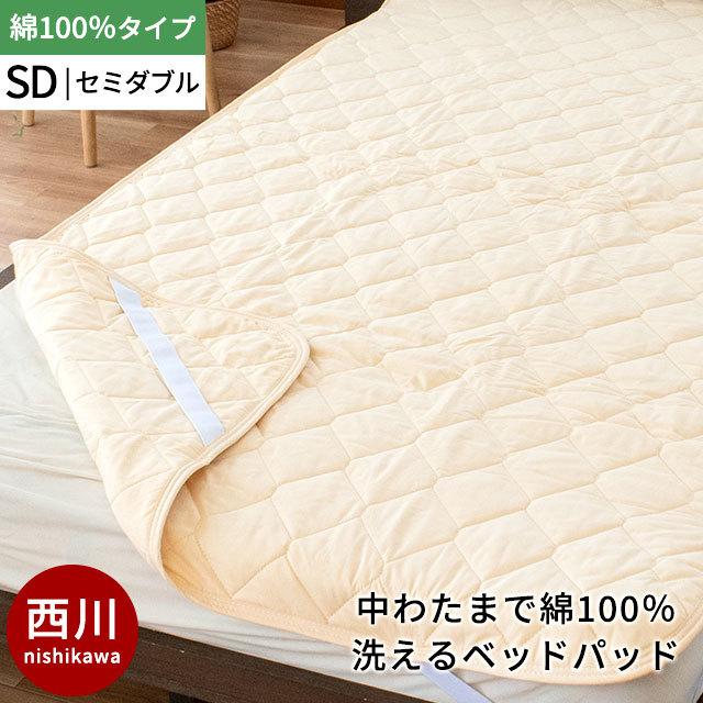 【送料無料】京都西川 ベッドパッド セミダブル 綿100%四隅ゴム付き洗えるベッドパット 約120×200cm〔BTSD-BPCOTTONSDBE〕