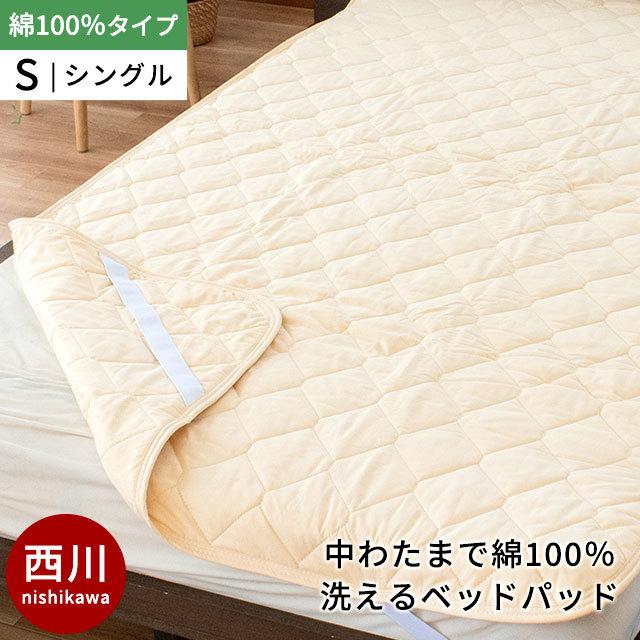 【送料無料】京都西川 ベッドパッド シングル 綿100%四隅ゴム付き洗えるベッドパット 約100×200cm〔BTS-BPCOTTONSBE〕