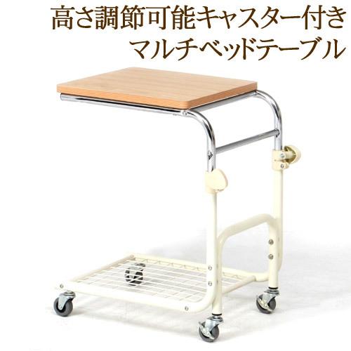 【完売】ベッドテーブル キャスター付き 組み立て式〔BT-88856WH〕