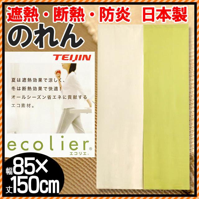 のれん 日本製 暖簾 エコリエ(遮熱・断熱・防炎) 85×150cm ツートン〔NC-2830〕