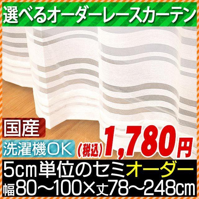 【代引き不可】国産 セミオーダー レースカーテン 5cm単位 イージーオーダー オーダーメイド セミオーダーカーテン 幅80~100cm(5cmごと)×丈78~248cm(5cmごとと、丈176cmを1サイズ追加) 日本製 1枚単品〔LK-TFA100〕