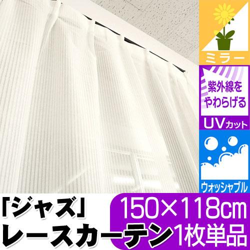UVカット プライバシー ミラーレースカーテン ジャズ 150×118cm 1枚単品〔LKF-Jazz150X118〕
