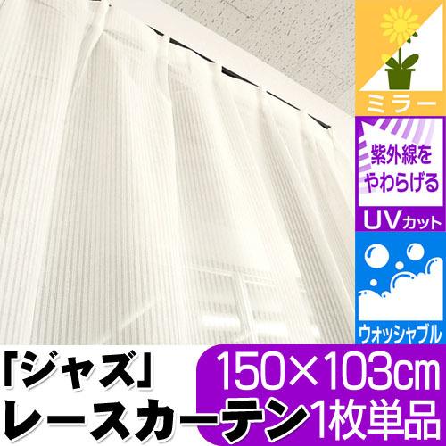UVカット プライバシー ミラーレースカーテン ジャズ 150×103cm 1枚単品〔LKF-Jazz150X103〕