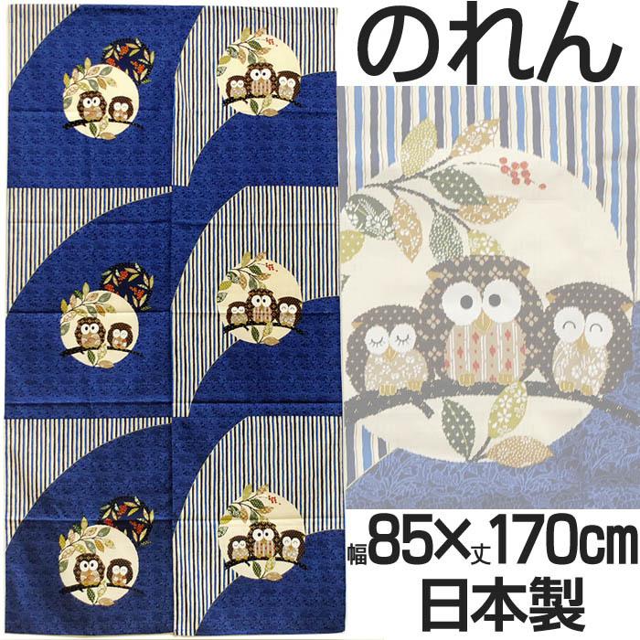 のれん ふくろう柄 日本製 暖簾 85×170cm ロング〔ND-12-081BL〕