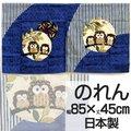 のれん ふくろう柄 日本製 暖簾 85×45cm ショート