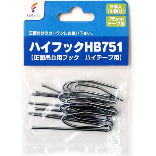 カーテンフック ハイフックHB751 75mmテープ用 8本入り 日本製〔KA-02574〕