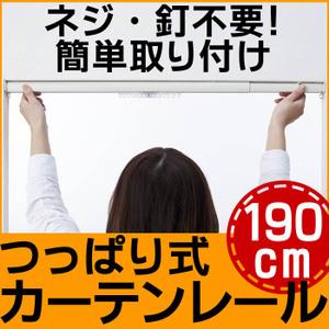 ワンロックレール つっぱり式カーテンレール 190cm用〔KA-6200〕 【ヤマト便・日時指定不可】