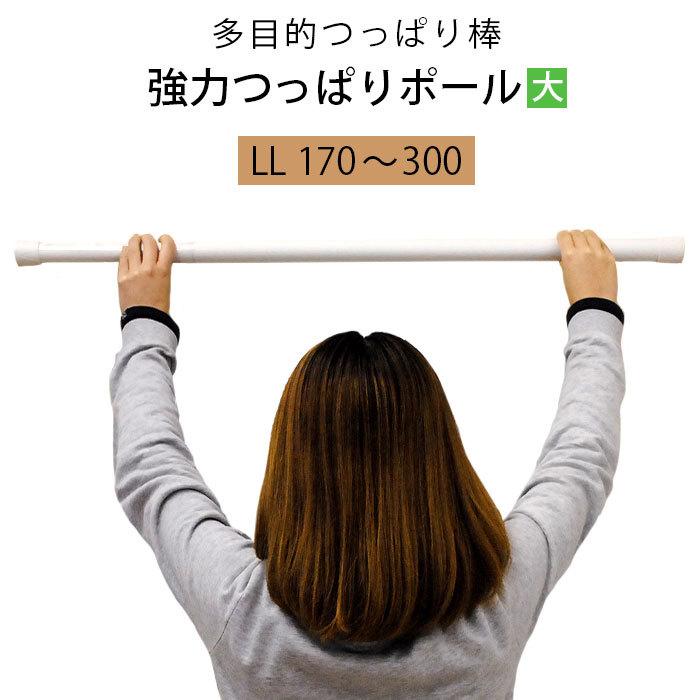 ワンロックポール 伸縮ワンロック式つっぱり棒 LL ホワイト/木目調(170~300cm)〔KA-〕