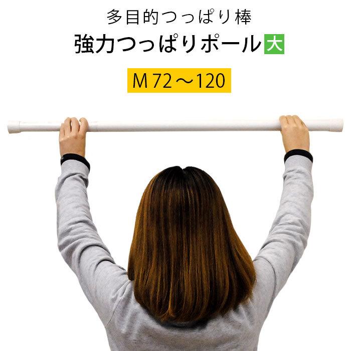 ワンロックポール 伸縮ワンロック式つっぱり棒 M(70~120cm)〔KA-〕