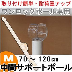 ワンロックポール専用 中間サポートポール M(70~120cm)〔KA-〕