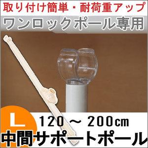 ワンロックポール専用 中間サポートポール L(120~200cm)〔KA-51642WH〕