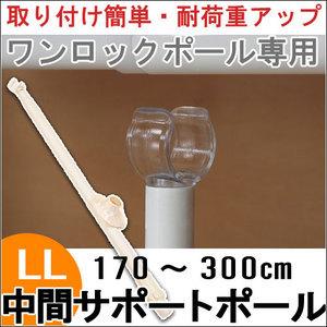 ワンロックポール専用 中間サポートポール LL(170~300cm)〔KA-51644WH〕