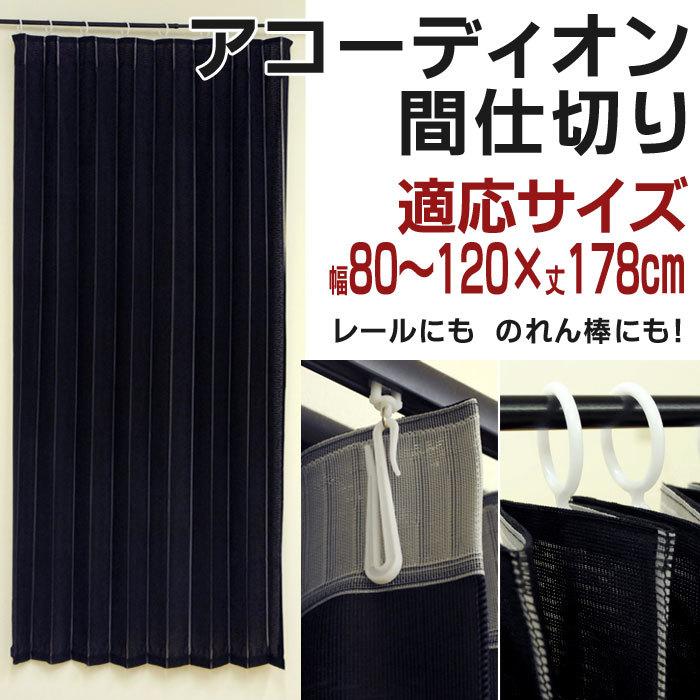 アコーディオンカーテン のれん 暖簾 ロング 丈178cm APアイリス〔ND-11543BK〕