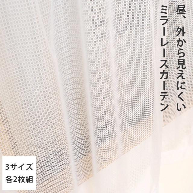 外から見えにくい ミラー レースカーテン (100×133cm 100×176cm 100×198cm 各2枚組み)〔LK-2440〕