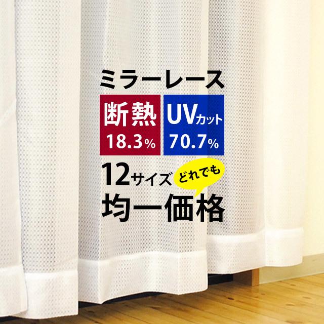 【選べる12サイズ!】断熱・UVカット・ミラー レースカーテン 激安 均一1580円「ムーンレース」〔LK-169〕