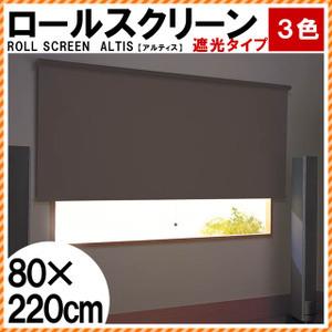 ロールスクリーン 遮光タイプ 「アルティス」 色ベージュ/ブラウン/ダークグレー 幅80×高さ220cm〔KAN-L254〕